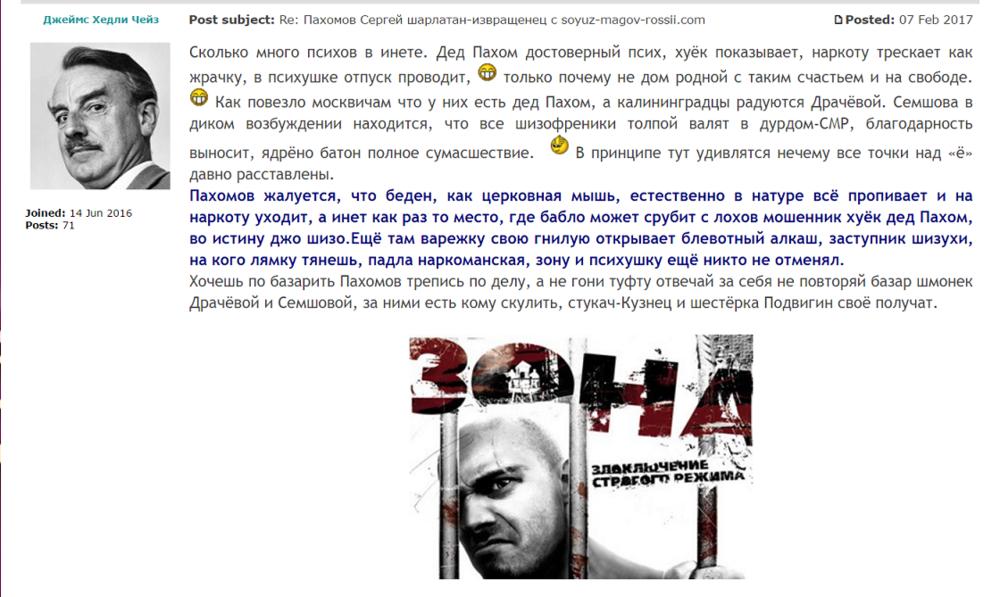 Сергей Пахомов (soyuz-magov-rossii.com) - шарлатан-извращенец и дегенерат, отзывы 5.png