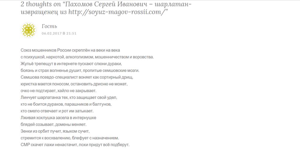 Сергей Пахомов (soyuz-magov-rossii.com) - шарлатан-извращенец и дегенерат, отзывы 1.png