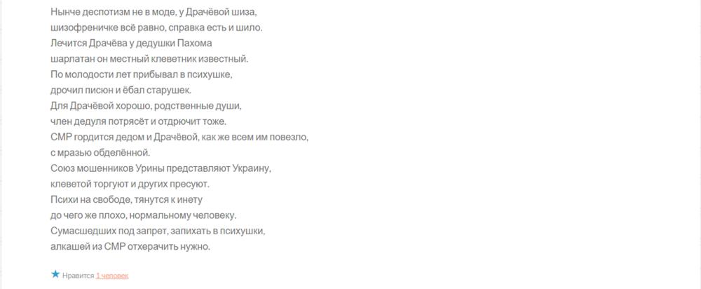 Сергей Пахомов (soyuz-magov-rossii.com) - шарлатан-извращенец и дегенерат, отзывы 2.png