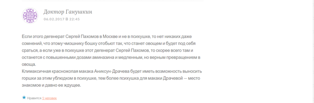 Сергей Пахомов (soyuz-magov-rossii.com) - шарлатан-извращенец и дегенерат, отзывы 3.png