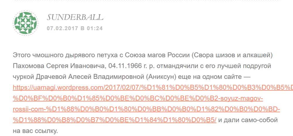 Сергей Пахомов (soyuz-magov-rossii.com) - шарлатан-извращенец и дегенерат, отзывы 6.png