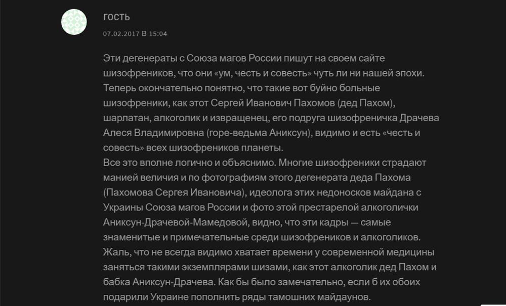 Сергей Пахомов (soyuz-magov-rossii.com) - шарлатан-извращенец и дегенерат, отзывы 7.png