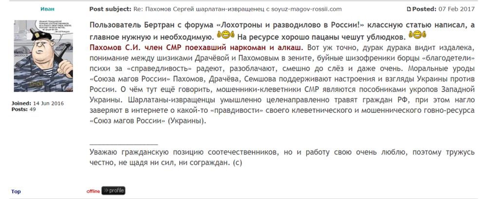 Сергей Пахомов (soyuz-magov-rossii.com) - шарлатан-извращенец и дегенерат, отзывы 8.png