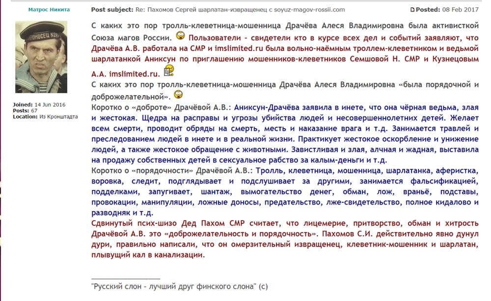 Сергей Пахомов (soyuz-magov-rossii.com) - шарлатан и извращенец, отзывы новые.png