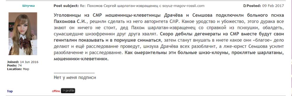 Сергей Пахомов (soyuz-magov-rossii.com) - шарлатан и извращенец, отзывы новые 1.png