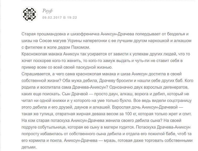 Аниксун-Драчева - тупица юродивая 1.png