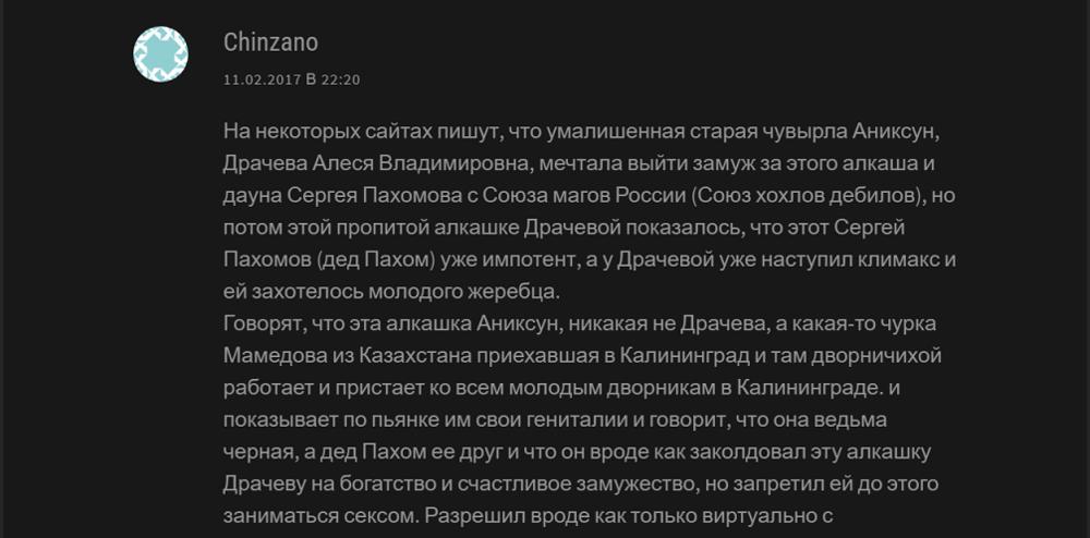 Дед Пахом и Аниксун-Драчева - шизофреники Союза магов России, отзывы 1.png