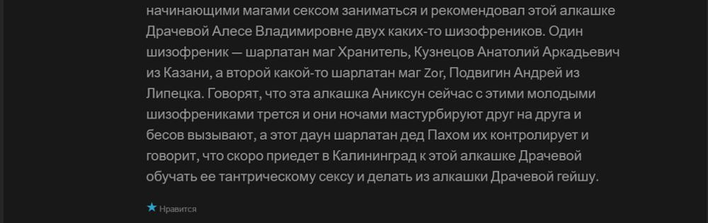 Дед Пахом и Аниксун-Драчева - шизофреники Союза магов России, отзывы 2.png