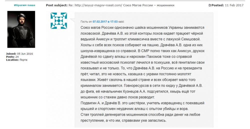 soyuz-magov-rossii.com - хохлы-мошенники, отзывы 1.png