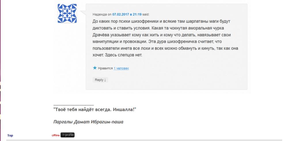 soyuz-magov-rossii.com - хохлы-мошенники, отзывы 2.png