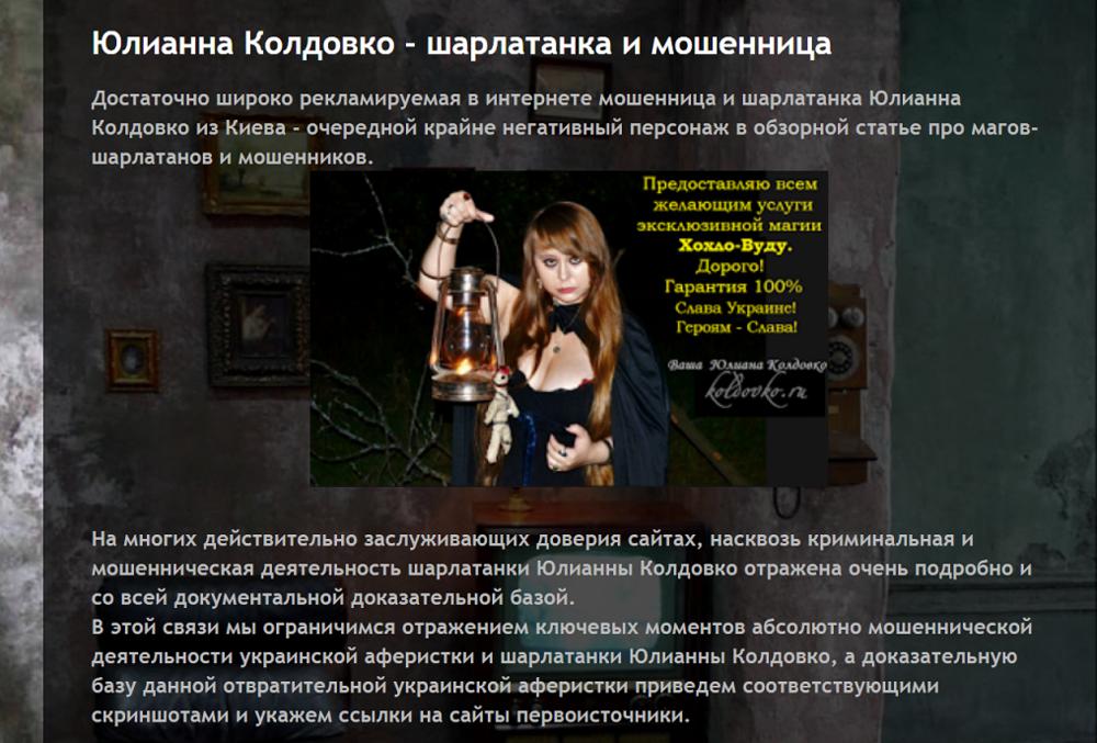 Хохляцкая шарлатанка Юлианна Колдовко 3.png