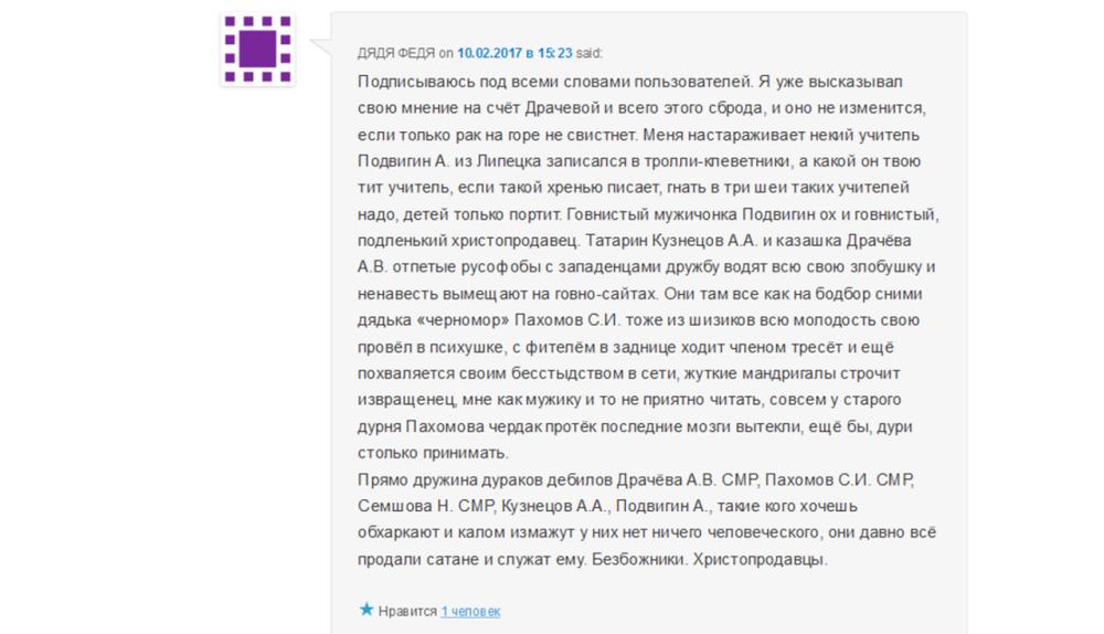 Дед Пахом, Наталья Семшова и Аниксун-Драчева - шизофреники Союза магов России.png