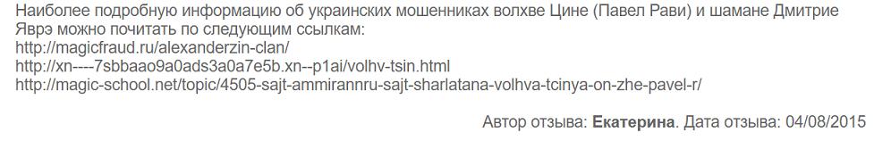 Волхв Цинь - мошенник и шарлатан хохол, отзывы 2.png