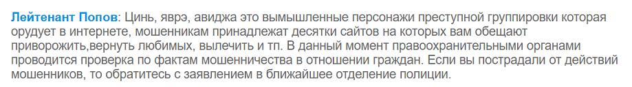 Волхв Цинь - мошенник и шарлатан хохол, отзывы 4.png