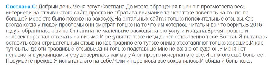 Волхв Цинь - мошенник и шарлатан хохол, отзывы 5.png