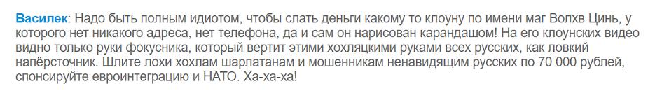 Волхв Цинь - мошенник и шарлатан хохол, отзывы.png