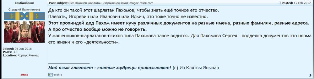 Пахомов шарлатан-извращенец soyuz-magov-rossii.com 1.png