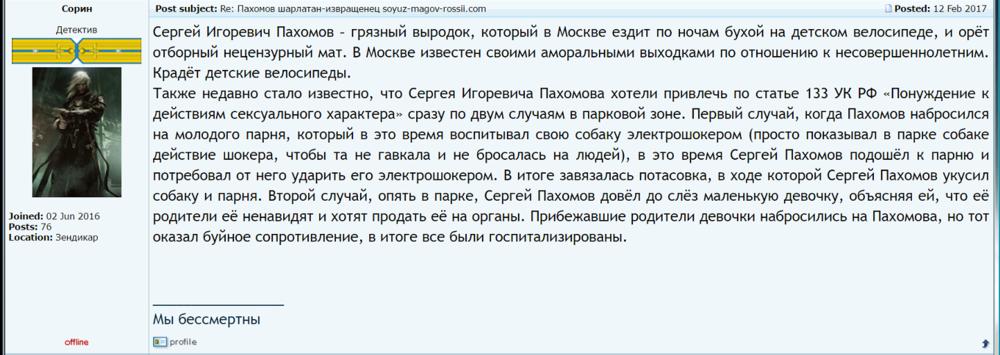 Пахомов шарлатан-извращенец soyuz-magov-rossii.com 2.png