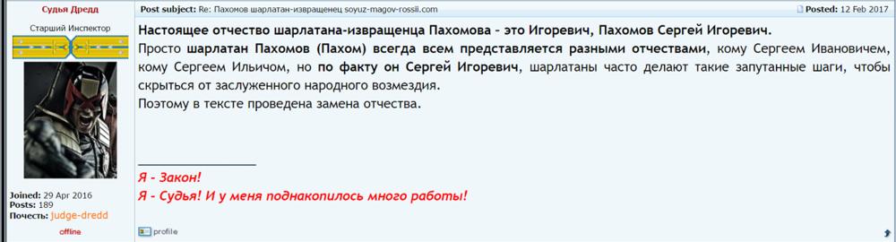Дед Пахом - шарлатан-шизофреник Пахомов Сергей Игоревич.png