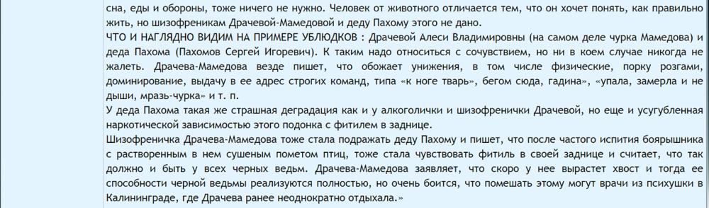 Пахомов шарлатан-извращенец soyuz-magov-rossii.com 4.png