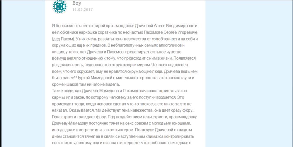 Пахомов шарлатан-извращенец soyuz-magov-rossii.com 5.png