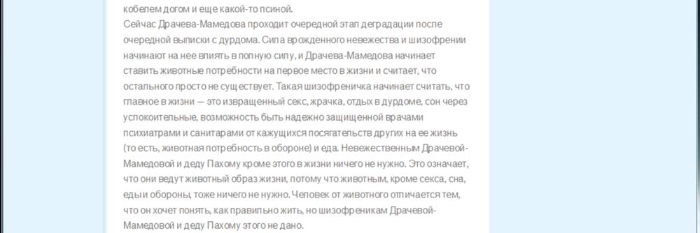 Пахомов шарлатан-извращенец soyuz-magov-rossii.com 6.png