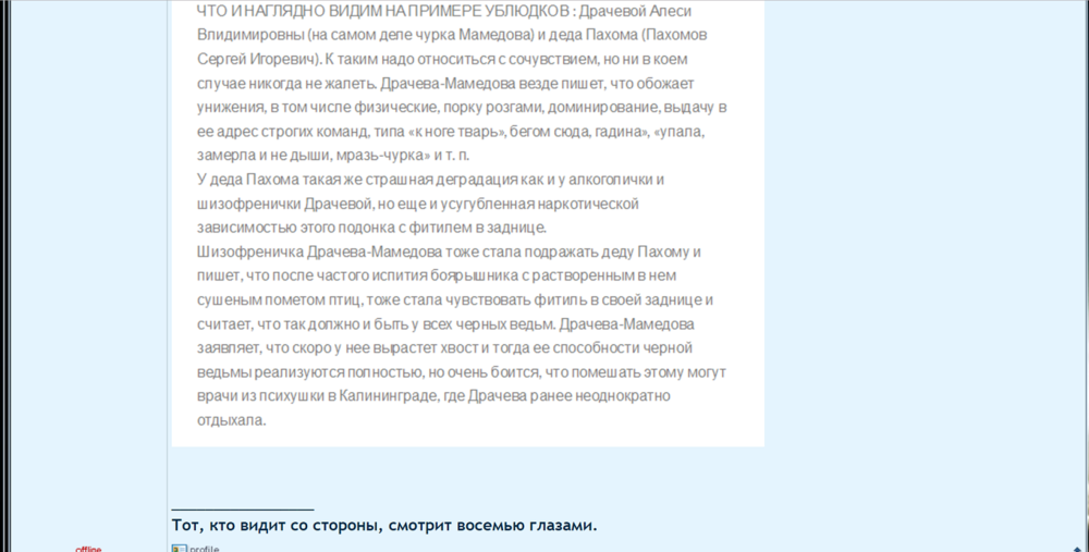 Пахомов шарлатан-извращенец soyuz-magov-rossii.com 7.png