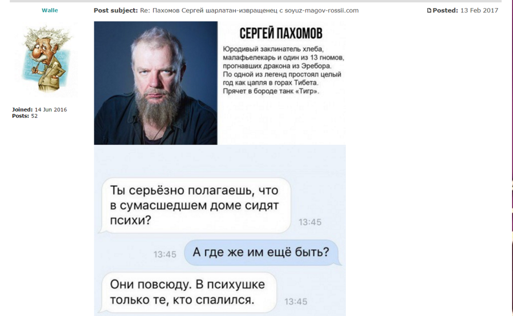 Пахомов Сергей шарлатан-извращенец с soyuz-magov-rossii.com, свежее.png