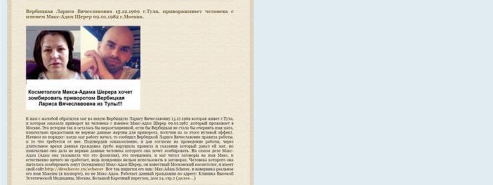 Союз магов России - хохлы подонки, шарлатаны и мошенники 3.png
