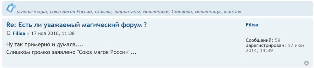 Союз магов России - хохлы подонки, шарлатаны и мошенники  7.png