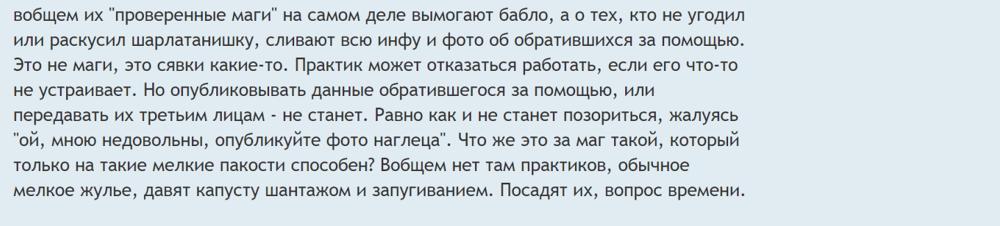 Союз магов России - хохлы подонки, шарлатаны и мошенники  6.png