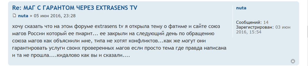 extrasens.tv, шарлатан маг Oscuro - хохлы-мошенники 4.png