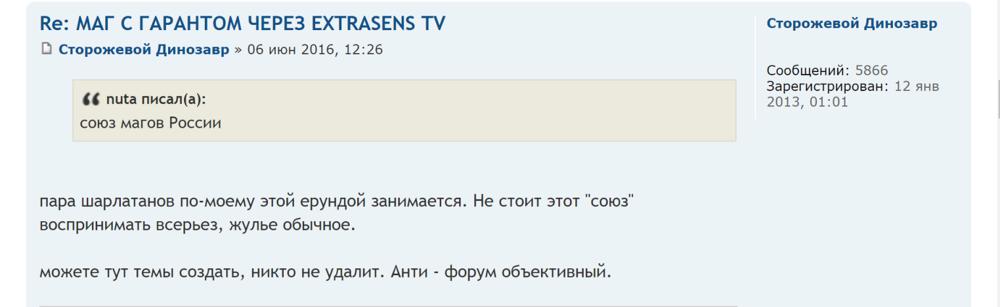 extrasens.tv, шарлатан маг Oscuro - хохлы-мошенники 5.png