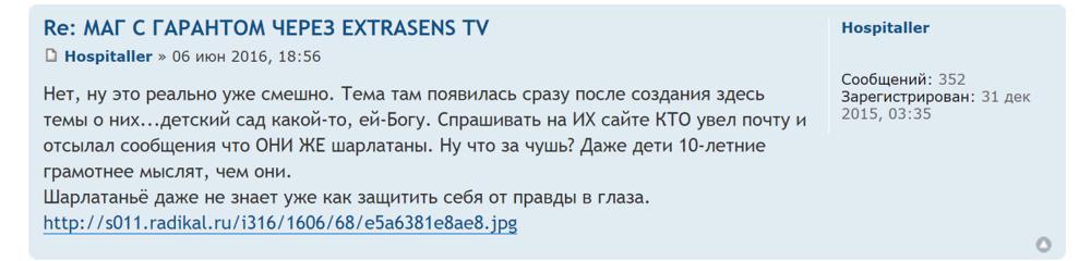 extrasens.tv, шарлатан маг Oscuro - хохлы-мошенники 6.png