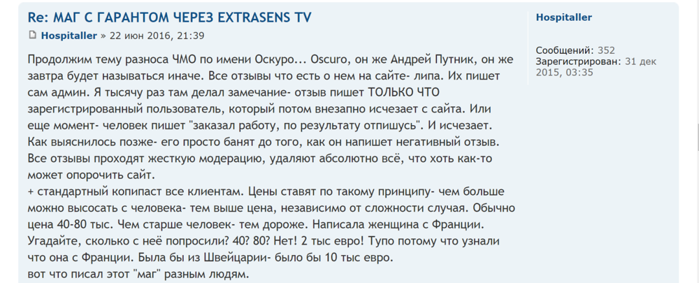 extrasens.tv, шарлатан маг Oscuro - хохлы-мошенники 7.png
