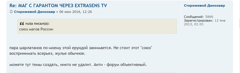 extrasens.tv, шарлатан маг Oscuro - хохлы-мошенники 5.png