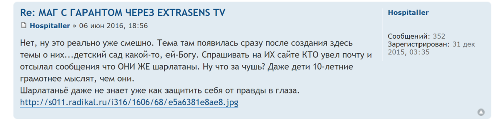 extrasens.tv, шарлатан маг Oscuro - хохлы-мошенники 6.png