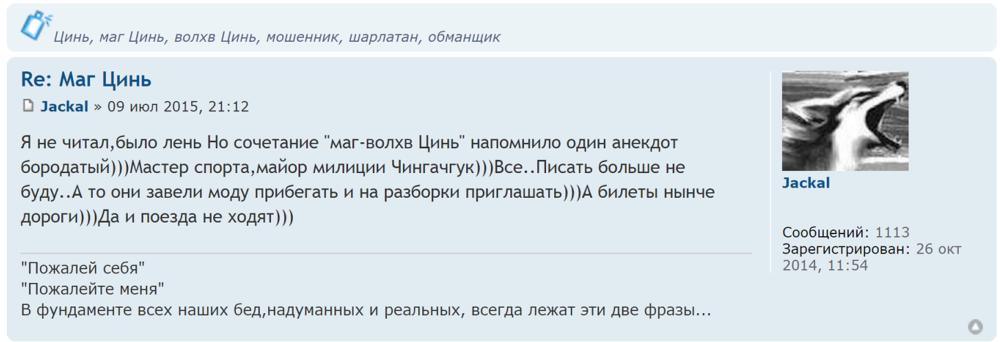 Волхв Цинь - шаралатан-хохол-ублюдок, отзывы 1.png