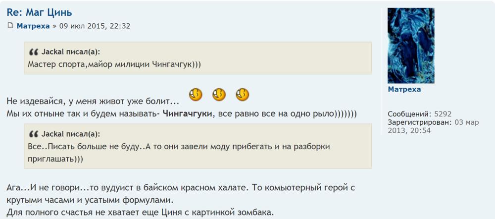 Волхв Цинь - шаралатан-хохол-ублюдок, отзывы 2.png