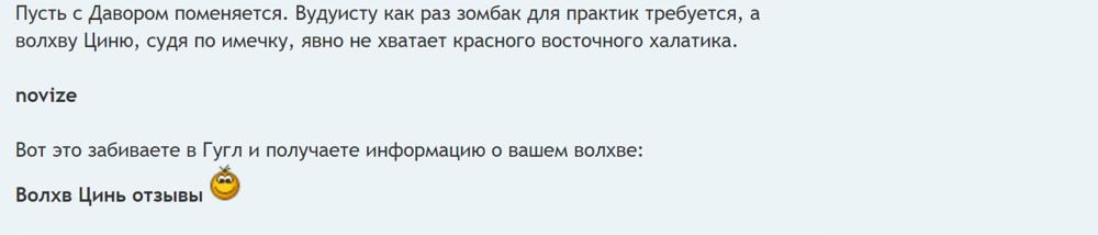 Волхв Цинь - шаралатан-хохол-ублюдок, отзывы 3.png