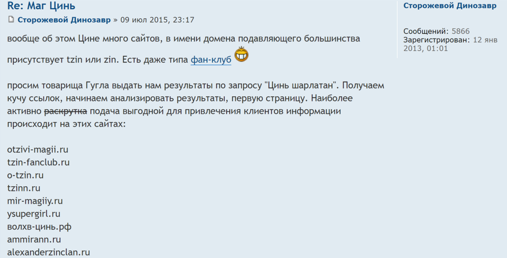 Волхв Цинь - шаралатан-хохол-ублюдок, отзывы 4.png