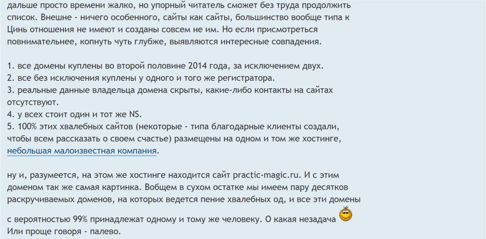 Волхв Цинь - шаралатан-хохол-ублюдок, отзывы 5.png