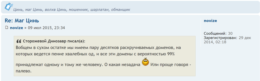 Волхв Цинь - шаралатан-хохол-ублюдок, отзывы 6.png
