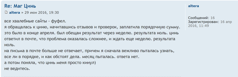 Волхв Цинь - шаралатан-хохол-ублюдок, отзывы 7.png