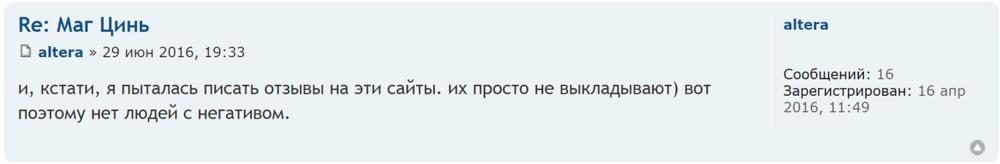 Волхв Цинь - шаралатан-хохол-ублюдок, отзывы 8.png