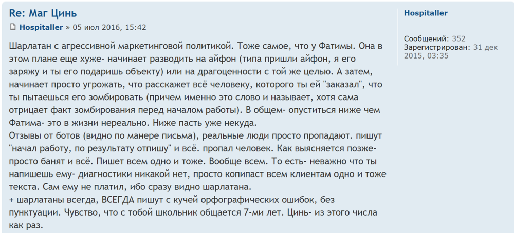 Волхв Цинь - шаралатан-хохол-ублюдок, отзывы 9.png
