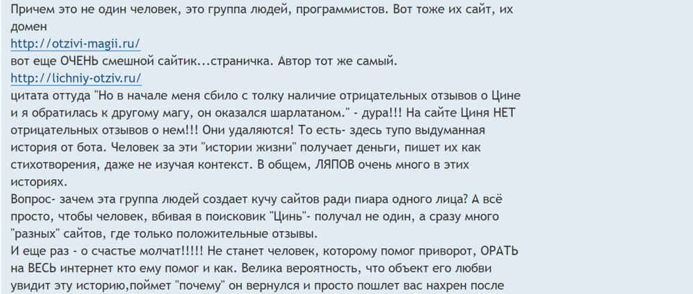 Волхв Цинь - шаралатан-хохол-ублюдок, отзывы 10.png