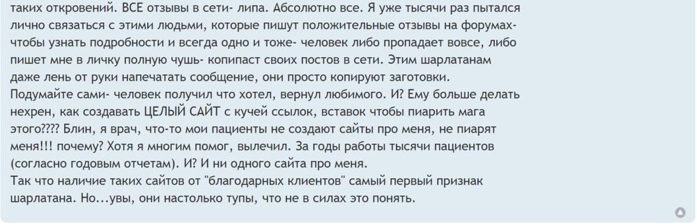 Волхв Цинь - шаралатан-хохол-ублюдок, отзывы 11.png