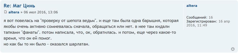 Волхв Цинь - шаралатан-хохол-ублюдок, отзывы 12.png