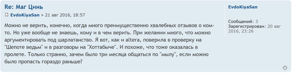 Волхв Цинь - шаралатан-хохол-ублюдок, отзывы 13.png